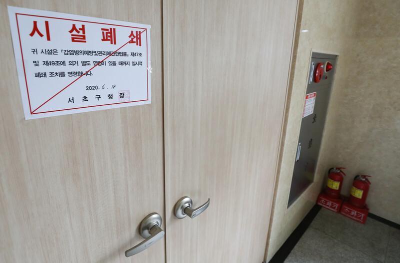 18일 강사 중 코로나19 확진자가 발생한 서울 서초구 한 어학원에 서초구청의 시설 폐쇄 명령문이 붙어 있다. 연합뉴스