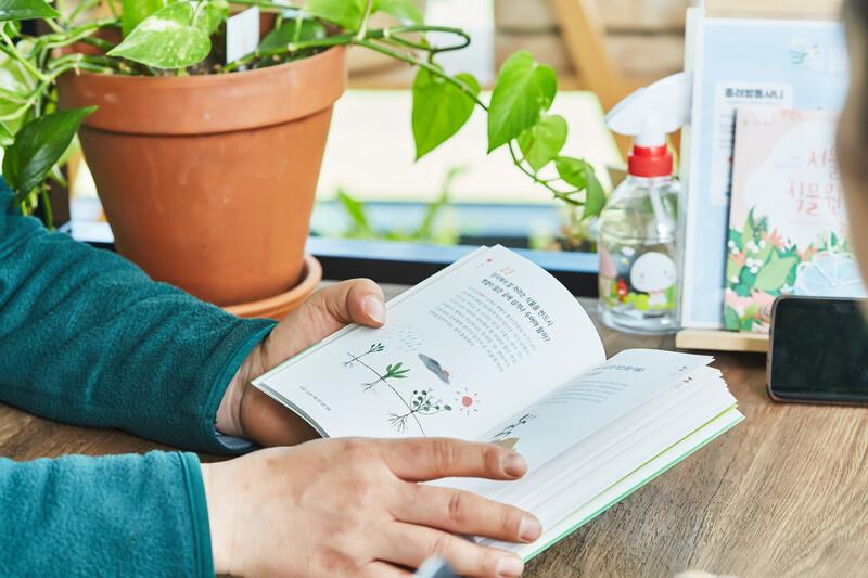 서울식물원에서 펴낸 책 <궁금한 식물, 알고 싶은 정원>. 사진 경지은(스튜디오 어댑터)