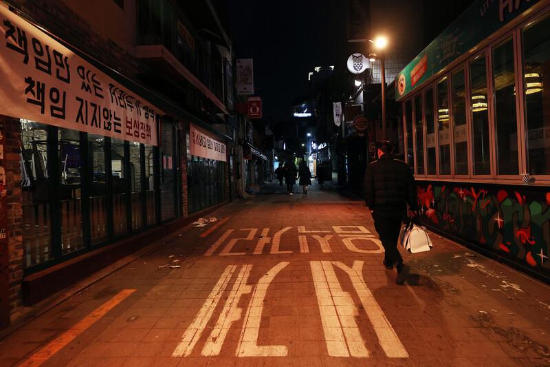 19일 오후 서울 이태원 거리에 9시 이후 영업 제한 조처 등 정부 정책에 항의하는 내용의 현수막이 걸려있다. 연합뉴스
