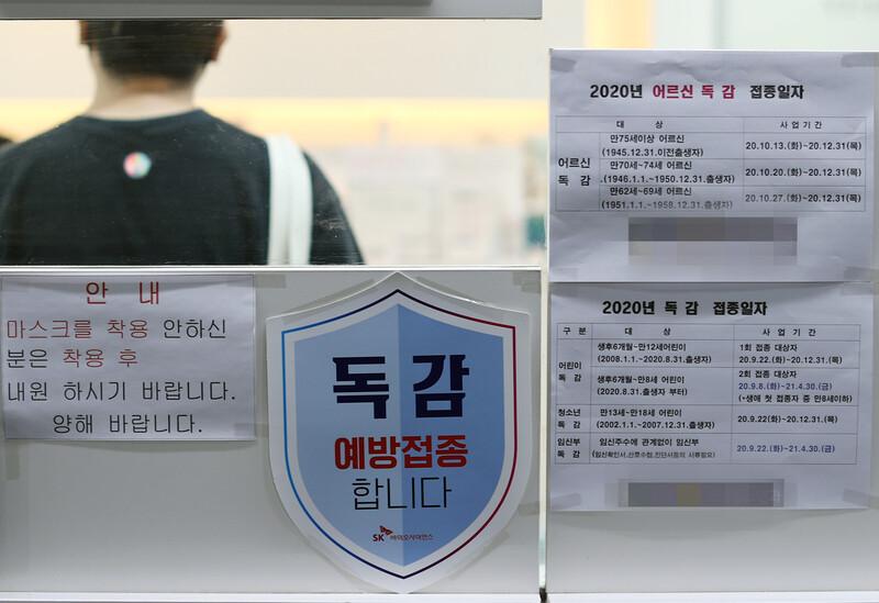 코로나19가 유행하는 가운데 독감(인플루엔자) 시즌이 코앞으로 다가오면서 독감 백신 접종이 무엇보다 중요해졌다. 사진은 지난 16일 서울 한 병원에 붙은 관련 안내문. 연합뉴스