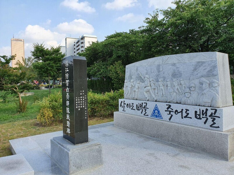 [단독] 여의도한강공원에 웬 '백골부대 전적비'?