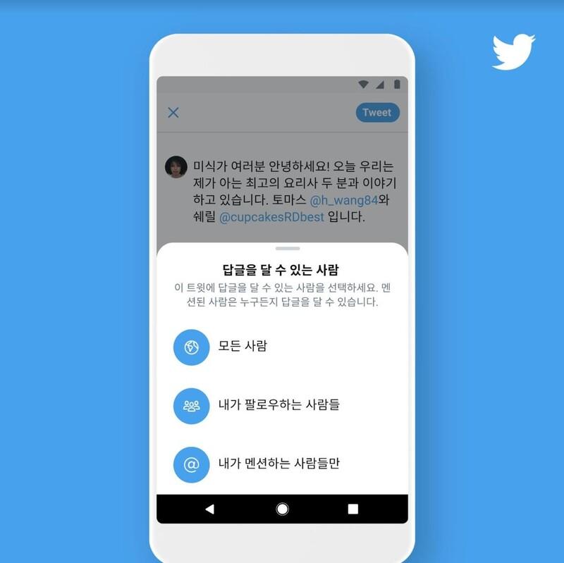 '악플' 부작용 해결 노력에 트위터도 '답글 권한 설정'으로 동참