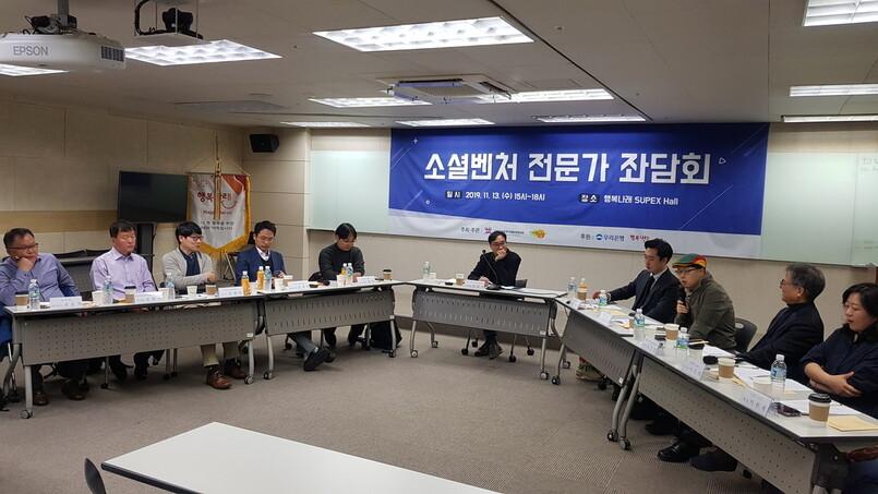 지난 13일, 서울시 중구 서소문로에 있는 행복나래 수펙스홀에서 열린 '소셜 벤처 현안점검 및 개선을 위한 좌담회'에서 참석자들이 소셜 벤처 정책 현안을 점검하고 개선을 위한 논의를 진행하고 있다.