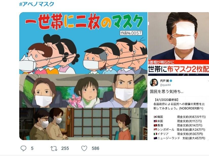 '마스크 품귀' 일본서 '#아베노마스크' 풍자