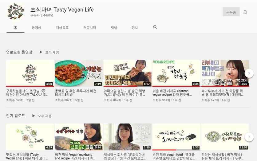 단지앙의 채널이 주황빛이라면 초식마녀의 채널은 초록빛이다. 그의 채널에서 냉장고 속 채소는 뚝딱뚝딱 하나의 요리가 된다. 유튜브 갈무리