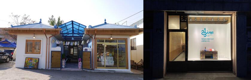전통 한지를 활용해 공예품을 만드는 로얄페이퍼하우스(왼쪽), 공예마을에 대한 소개와 상품 전시가 이루어지는 윈도우 갤러리