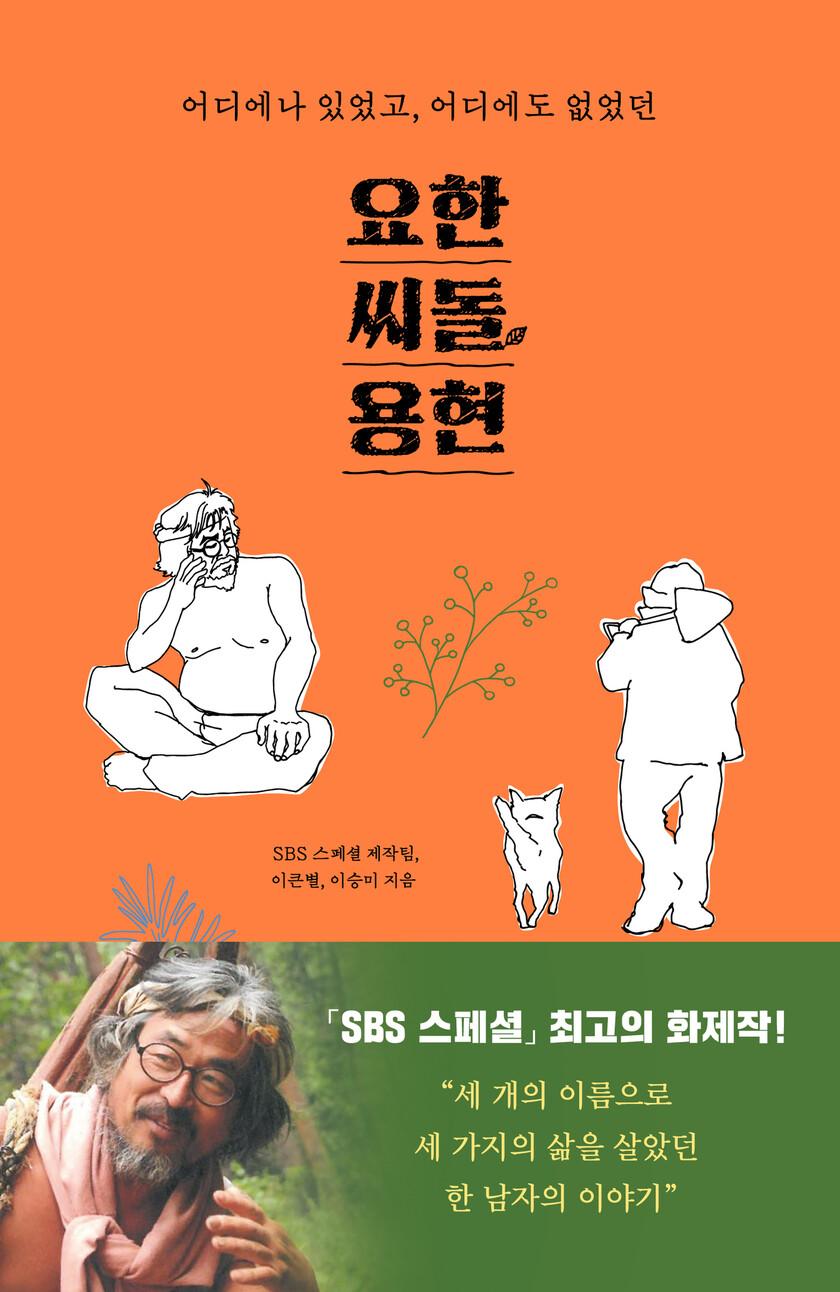 이큰별 에스비에스(SBS) 피디 등이 김용현씨의 삶을 기록한 책. 가나출판사 제공