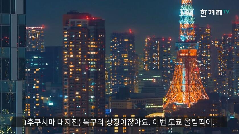 아베는 2011년 동일본 대지진 극복의 상징으로 도쿄올림픽 개최를 고수하고 있다. 한겨레TV 갈무리