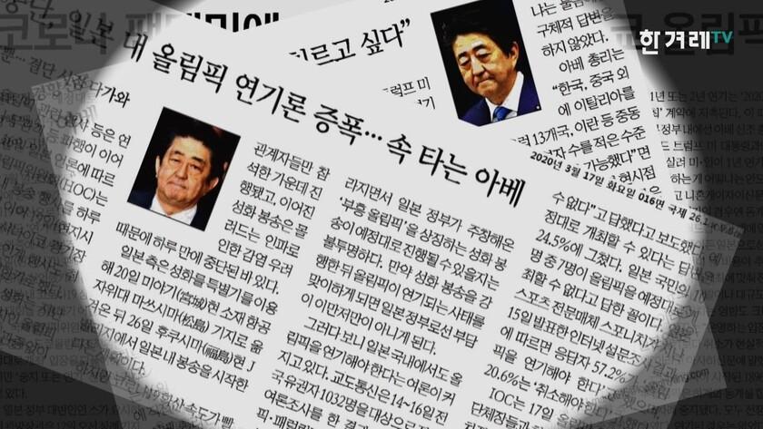 도쿄올림픽 연기론을 말하는 목소리가 커지고 있다. 한겨레TV 갈무리
