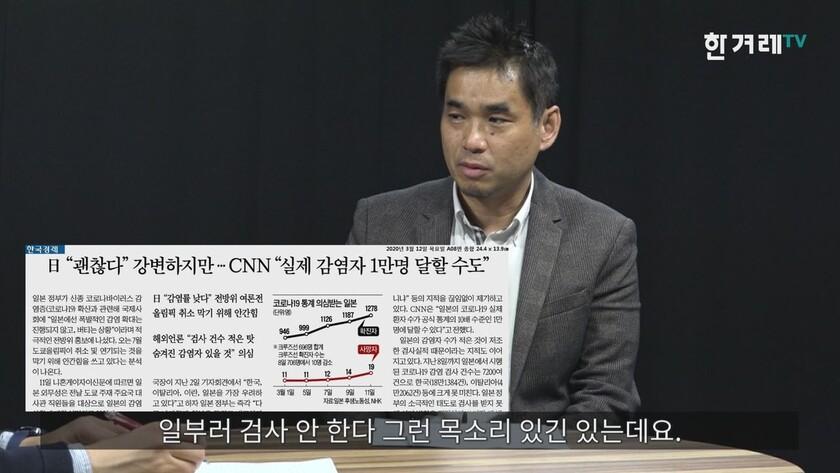 일본 내 코로나19 확진자 수에 대해 논란이 일고 있다. 한겨레TV 갈무리