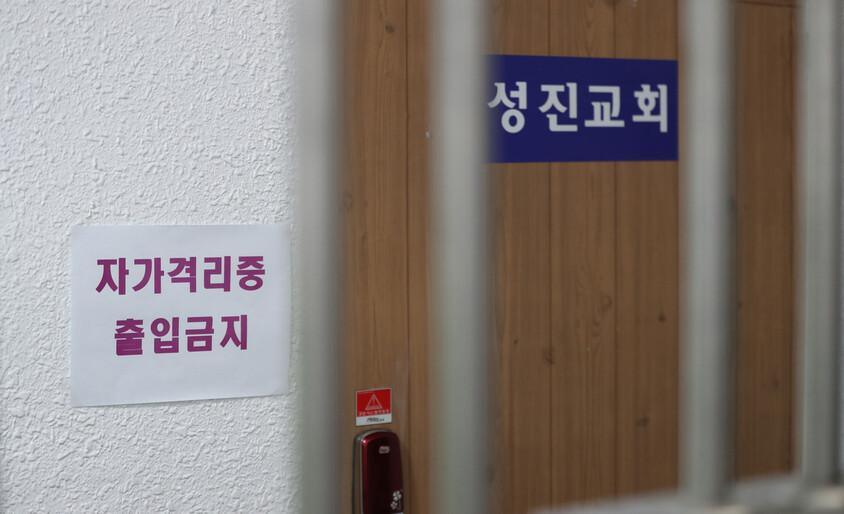 수도권 번지는 교회발 집단감염…한달새 70명 가까이 확진