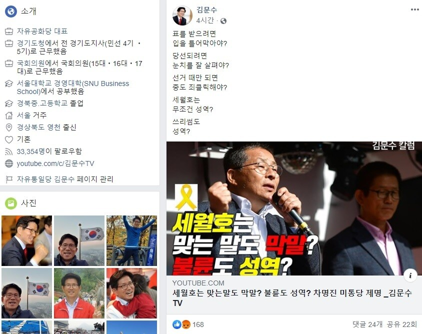 """김문수, '세월호 막말' 차명진에 """"누구나 바라는 말"""" 두둔"""
