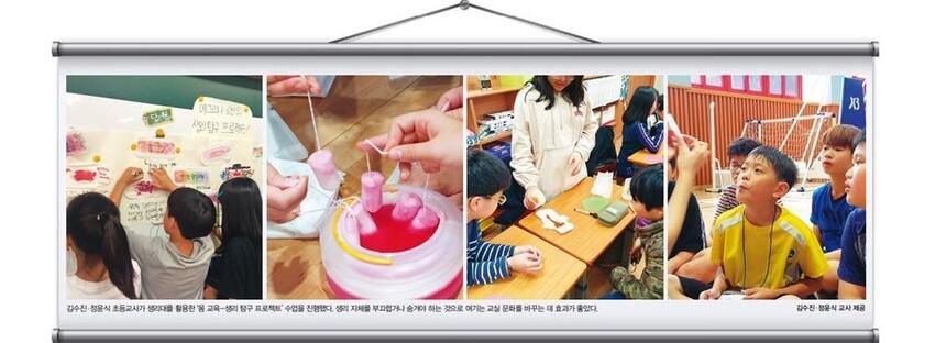 김수진·정윤식 초등교사가 생리대를 활용한 '몸 교육-생리 탐구 프로젝트' 수업을 진행했다. 생리 자체를 부끄럽거나 숨겨야 하는 것으로 여기는 교실 문화를 바꾸는 데 효과가 좋았다. 김수진·정윤식 교사 제공