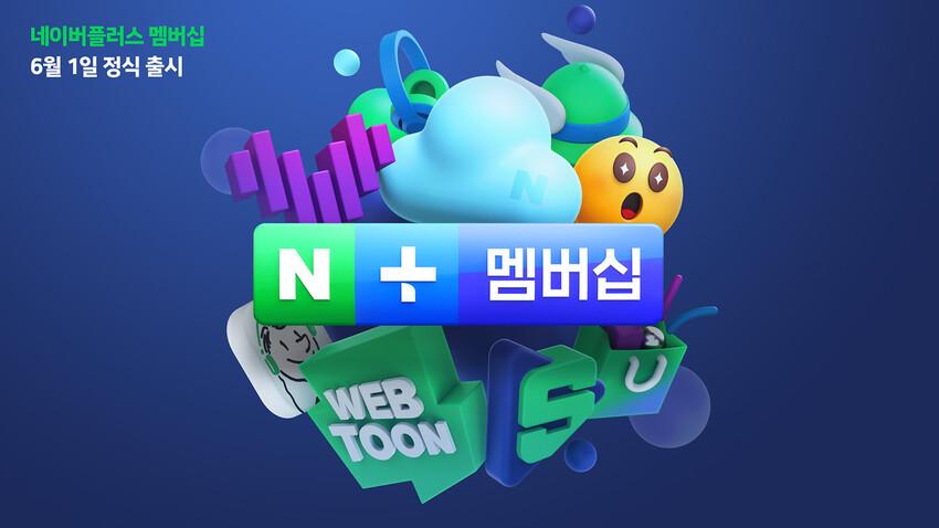 '네이버플러스 멤버십' 6월1일 정식 출시…월 회비 4900원
