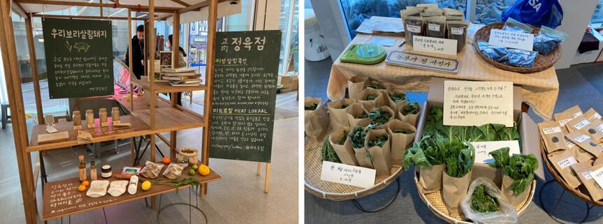 다음딜 10일까지 서울 중구 페이지명동에서 농부시장 마르쉐의 상설 판매가 진행된다.