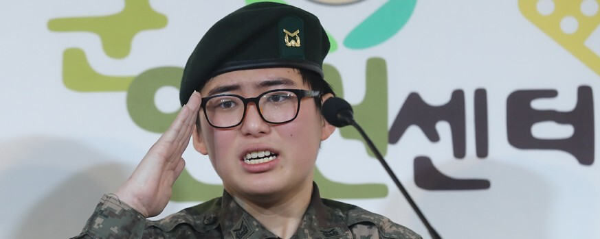 """""""트랜스젠더 군복무 보장은 세계 추세"""" 강제전역 비판론"""