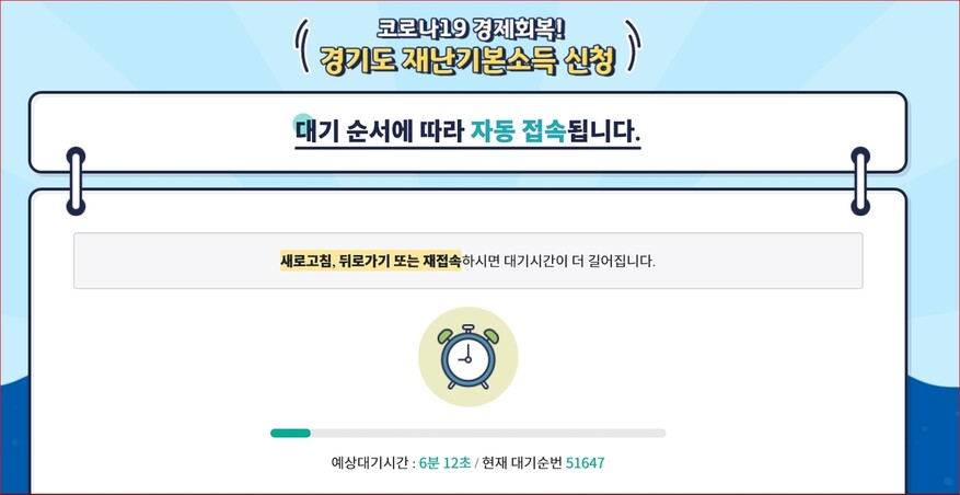 접속지체·오류…경기도 재난기본소득 '온라인 신청' 첫날 험난
