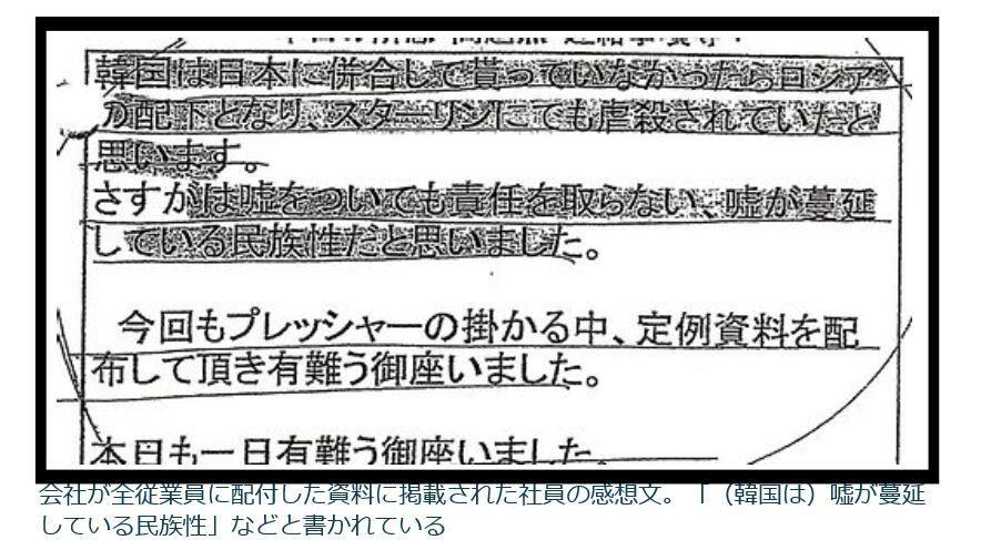 """일본 대기업 """"한국인 거짓말 민족, 자이니치 죽어라"""" 도넘은 혐한"""