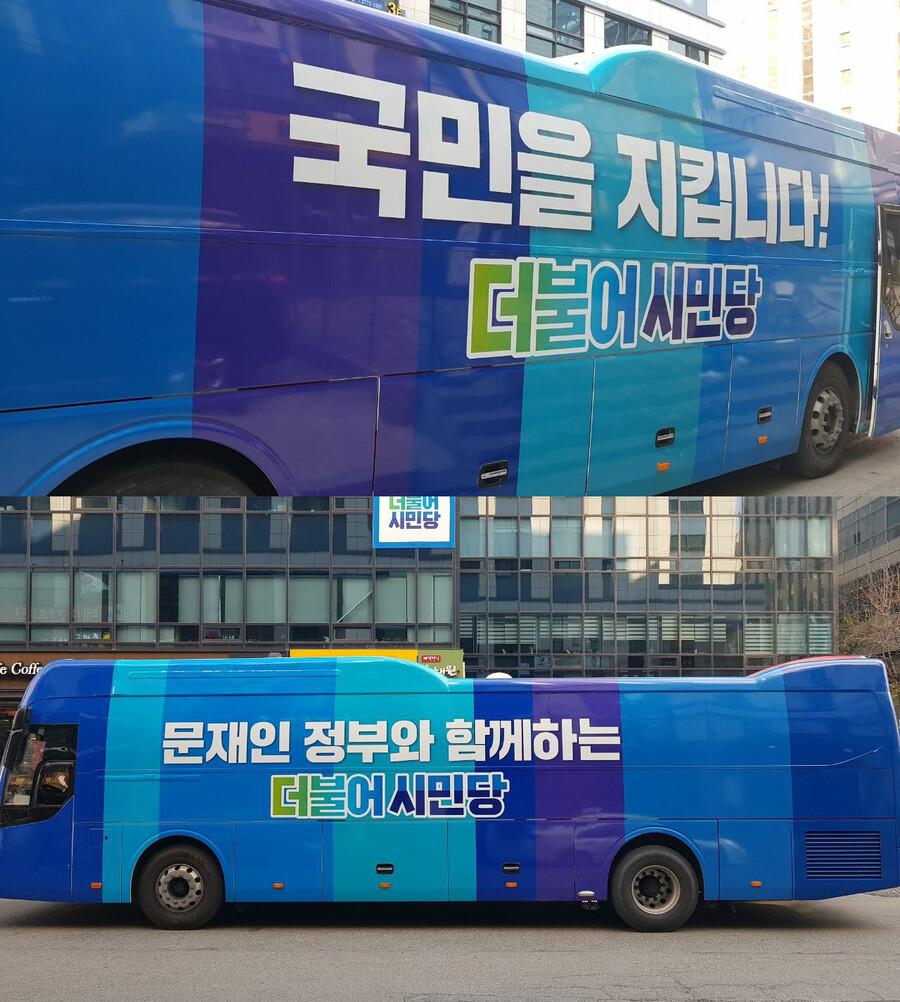 민주·시민당 '쌍둥이 버스' 기호 떼고 달린다