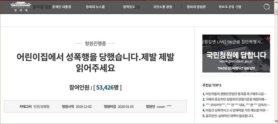 지난해 올라온 경기 성남시 어린이집 관련 청원. 청와대 국민청원게시판 갈무리