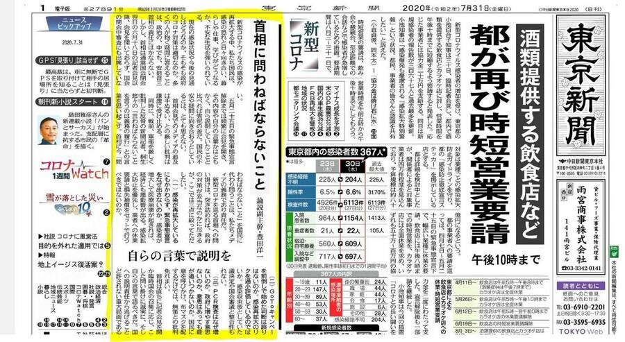 일본 주요 일간지인 <도쿄신문>은 31일자 1면에 '총리에게 묻지 않으면 안 되는 것'이라는 제목의 도요다 요이치 논설 부주간 칼럼을 실었다. <도쿄신문> 갈무리