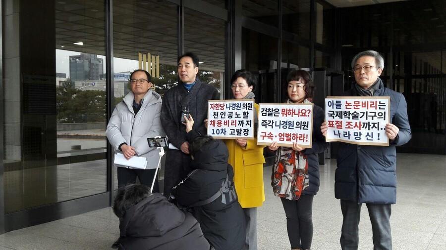 나경원 '채용·자녀입시 비리 의혹' 10번째 고발당해