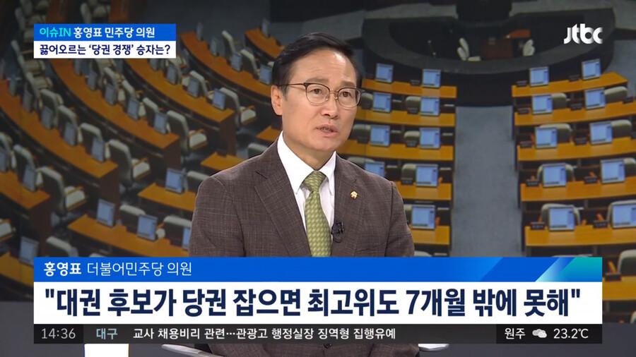 """홍영표, 이낙연에 견제구 """"대선 후보가 당권 잡는 건 바람직하지 않아"""""""
