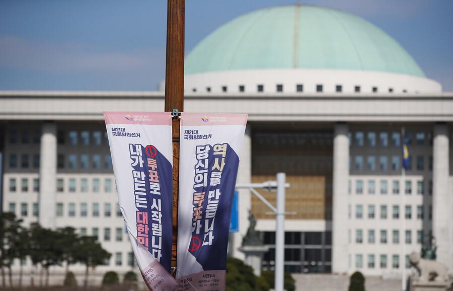 제21대 국회의원 선거가 한 달 앞으로 다가온 15일 서울시 선관위가 국회 앞에 내건 총선 안내 현수막이 바람에 펄럭이고 있다. 연합뉴스