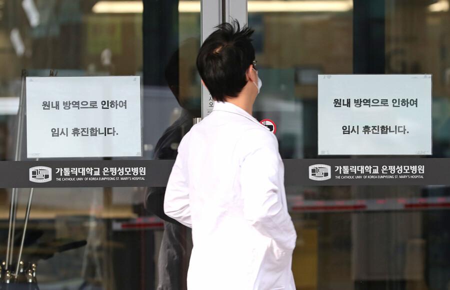 은평성모병원서 3번째 '코로나19' 환자 발생…또 '병원 내 감염' 추정