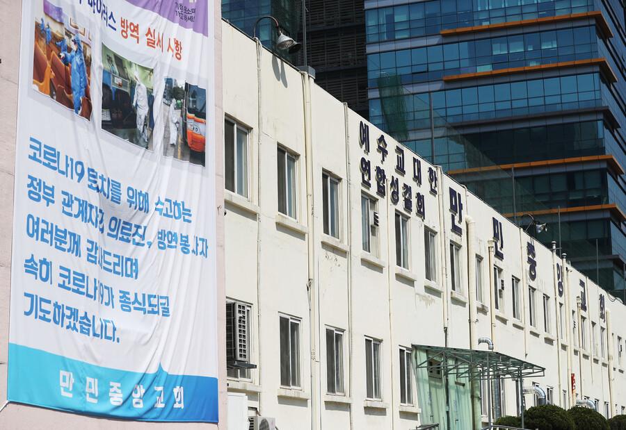 끊이지 않는 교회발 집단감염…서울·전남 만민교회 추가 감염 촉각