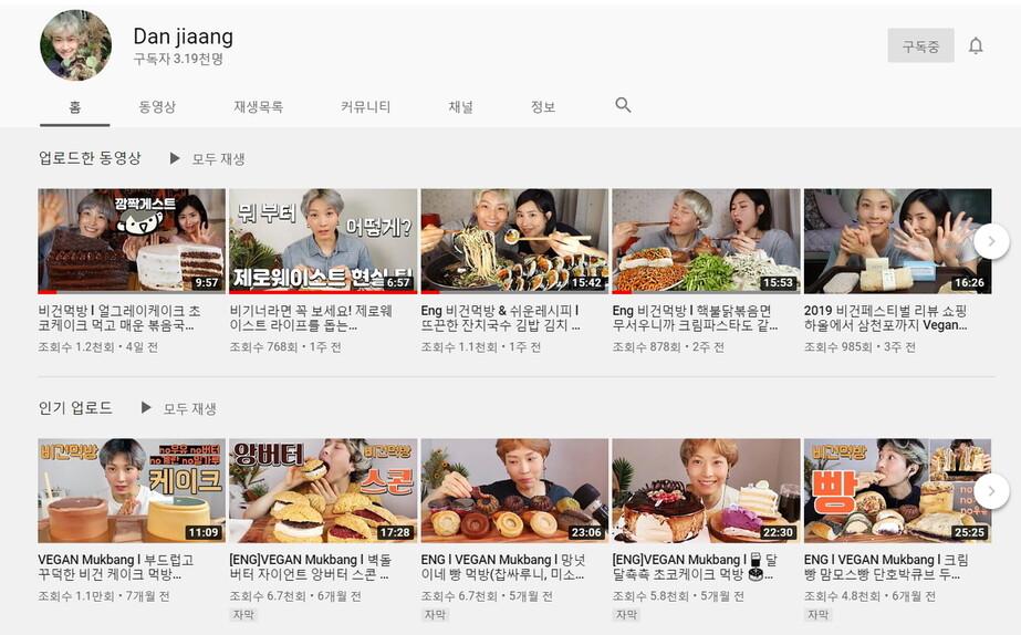 초식마녀의 채널이 초록빛이라면 단지앙은 주황빛이다. 비건식이라고 생각도 못해본 다양한 음식들이 그의 채널에서는 먹방의 소재로 등장한다. 유튜브 갈무리.