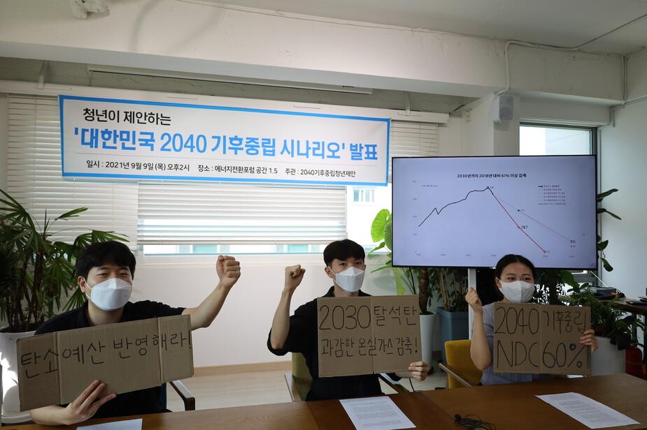 9일 열린 '2040 기후중립 시나리오' 발표 기자회견. 청년들 제공