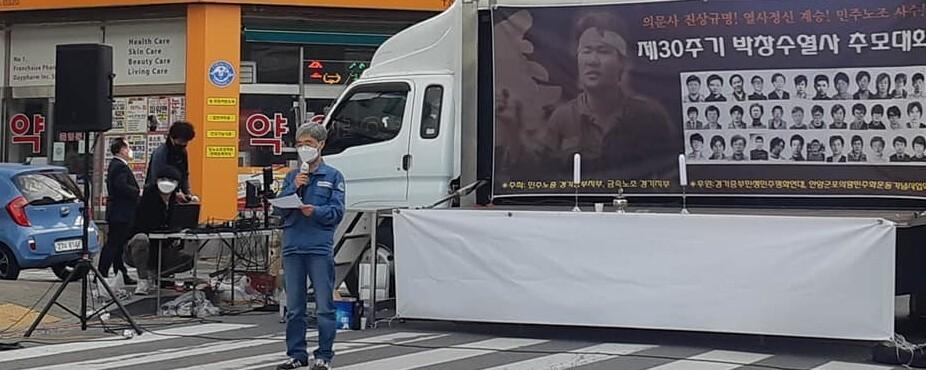 서른번째 '의문의 봄'…김진숙이 박창수의 아들에게