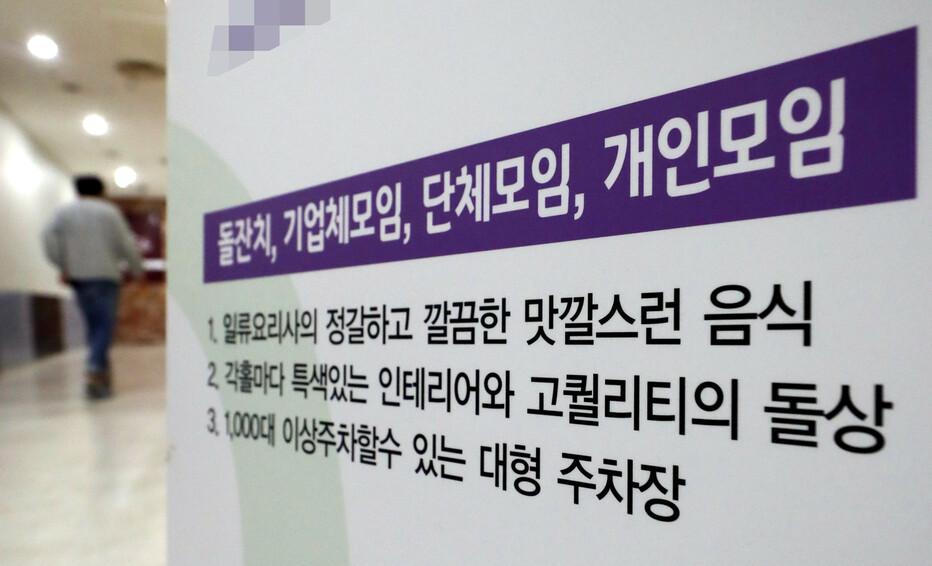 직업과 동선을 숨긴 인천 학원강사 확진자와 관련해 집단감염이 발생한 경기 부천시의 뷔페식당. 연합뉴스