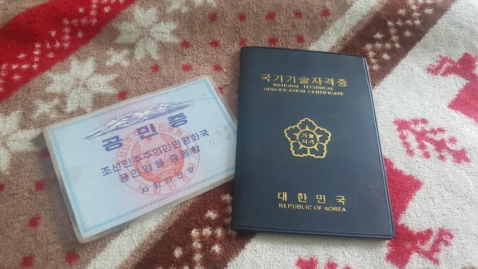박태형씨의 북한 공민증과 박씨가 한국에서 2010년 취득한 지게차운전기능사자격증.