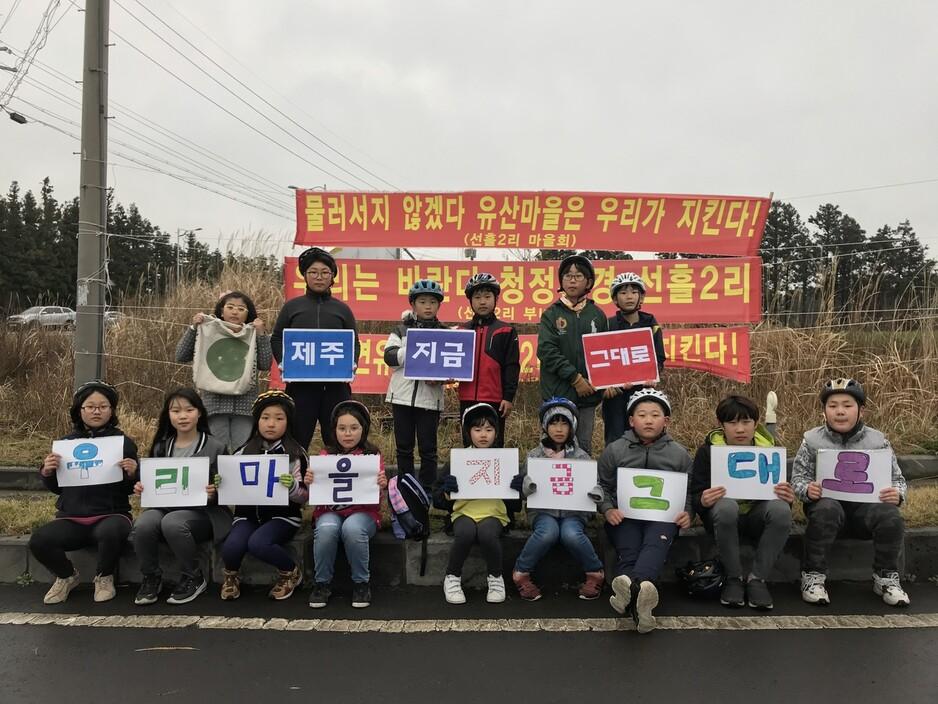 제주시 조천읍 선흘2리에 사는 아이들이 개발에서 마을을 지키고 싶다며 피켓을 들고 있다. 허호준 한겨레 기자