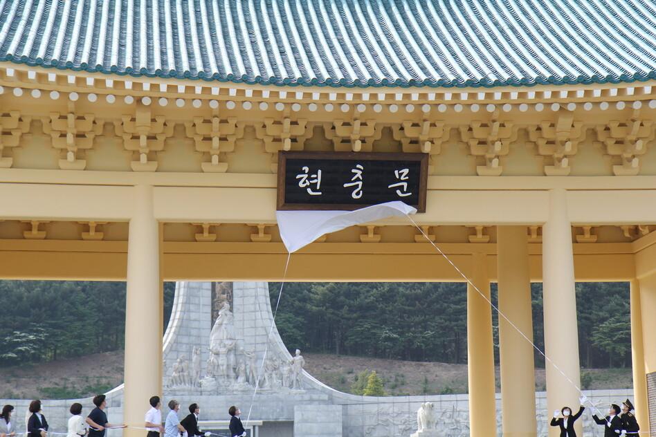 대전현충원, 전두환 친필 현판 '안중근체'로 교체