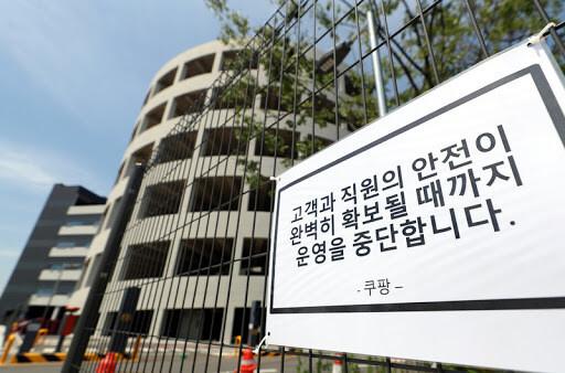 부천 쿠팡발 코로나 수도권 확산으로 몸살