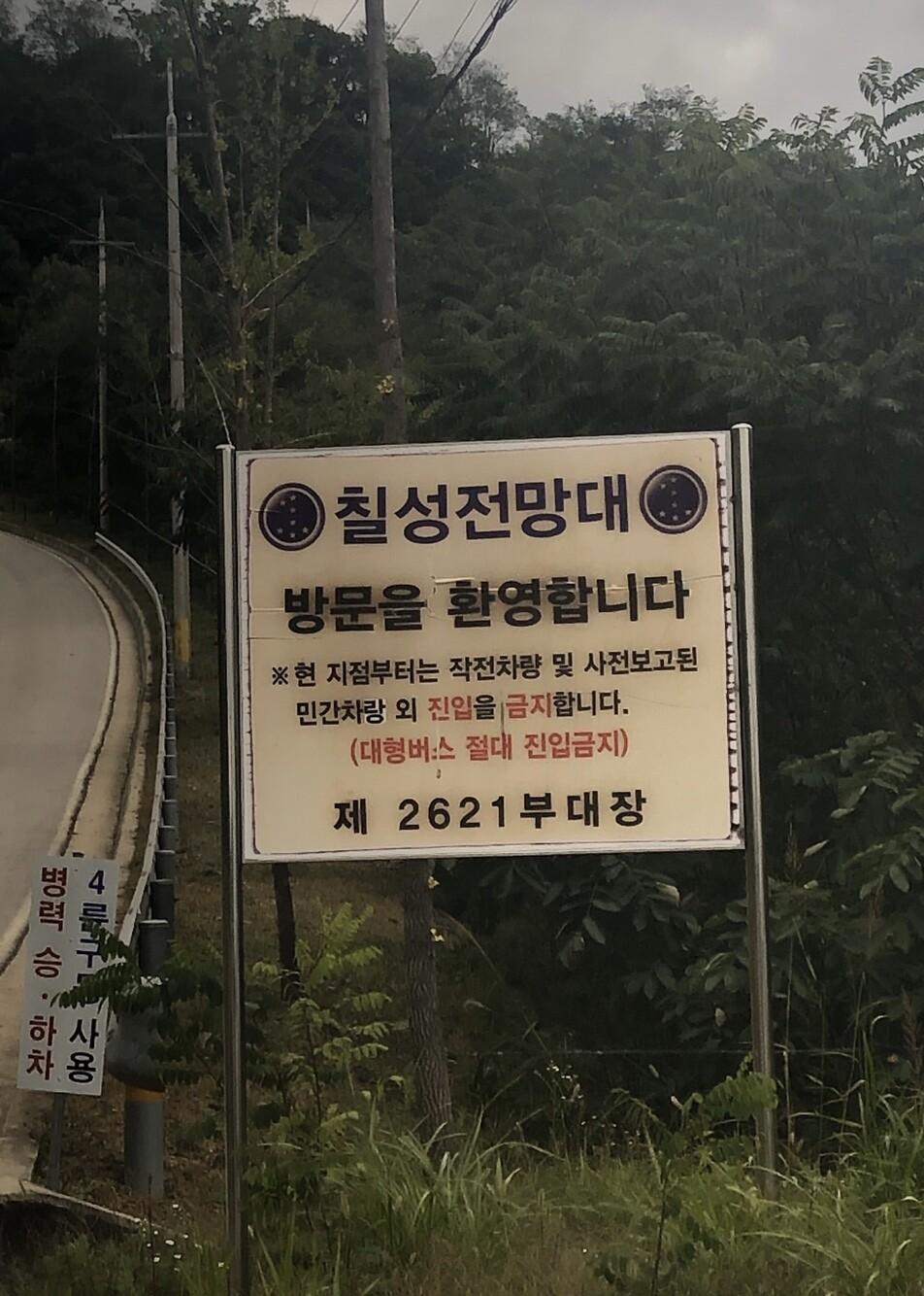 칠성전망대를 알리는 표지판이 전망대로 향하는 길 중턱에 세워져 있다.