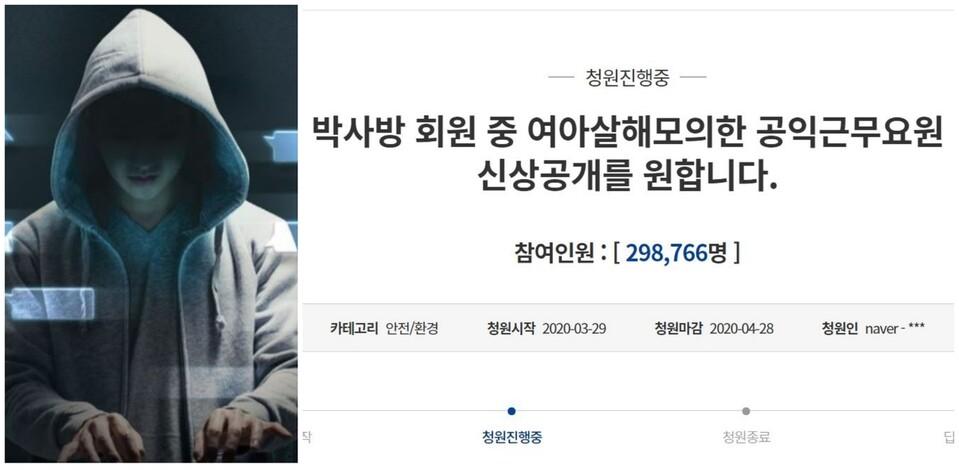 조주빈과 '아동살해 모의' 공익요원, 고교 담임교사 7년간 스토킹