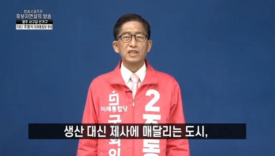 <케이씨티브이>를 통해 방송된 미래통합당 주동식 후보자 연설 방송 화면 갈무리.