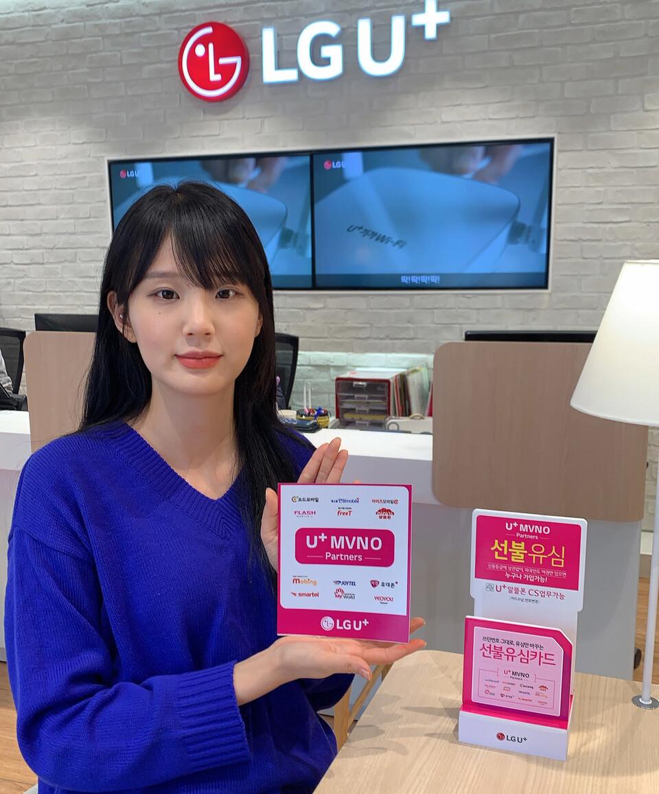 엘지유플러스 매장에서 알뜰폰 유심칩 구매 가능