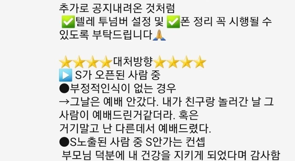 """31번째 환자 방문 신천지 신도 """"'예배 안 봤다' 해라"""" 거짓 종용 논란"""