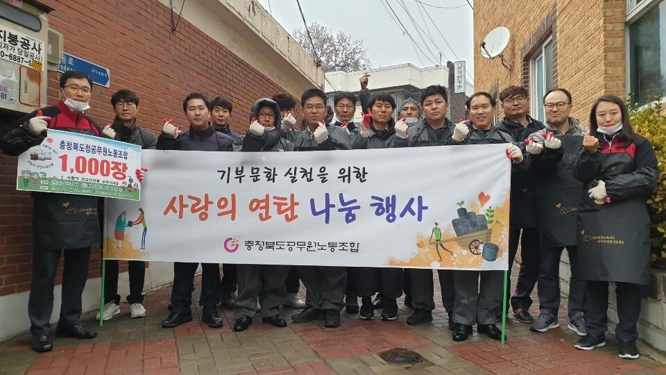 충북도 공무원노동조합이 지난해 12월 청주 수동에서 연탄 나눔 봉사를 하고 있다.