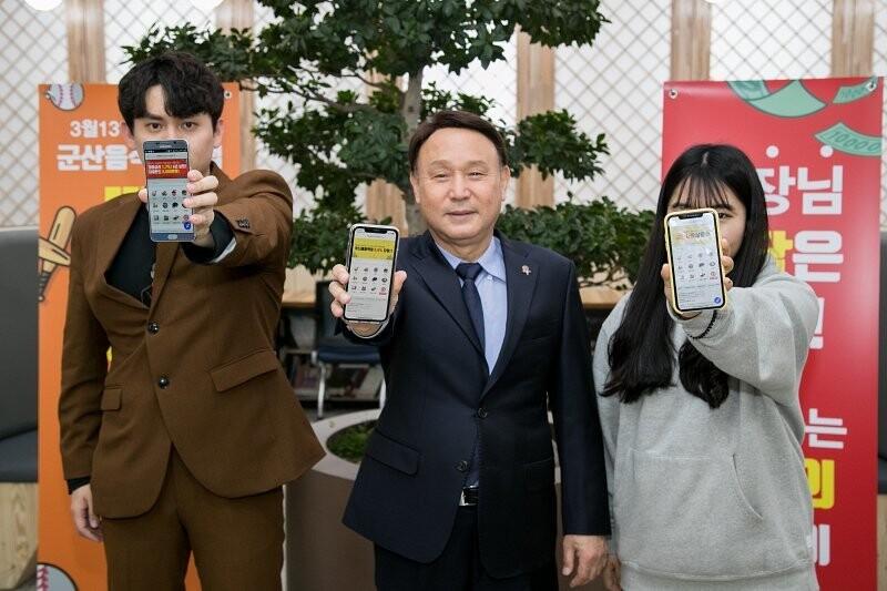사장님도 소비자도 '혜택'…군산 공공배달앱 '배달의 명수' 인기