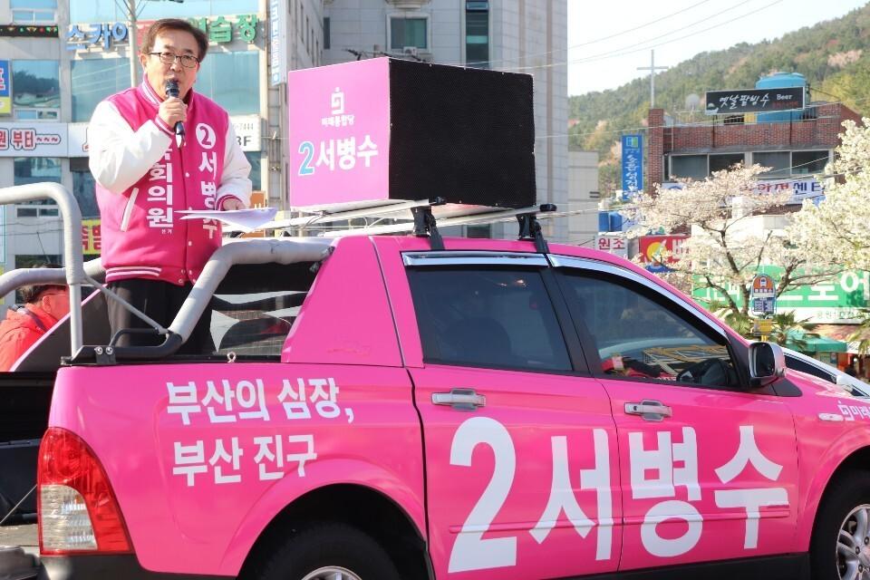 서병수 미래통합당 부산 부산진구갑 후보가 유세차에서 지지를 호소하고 있다. 서병수 후보 제공