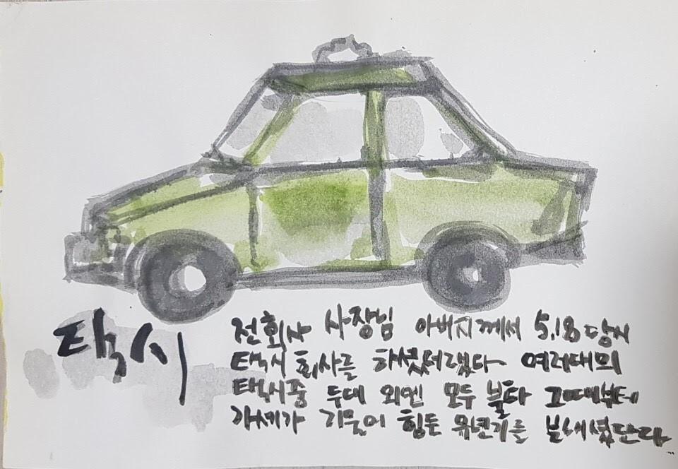 시민 참여자 정현경씨의 '광주의 택시'. 작가 김신윤주씨 제공