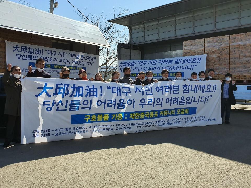 중국동포들이 운영하는 기업 및 단체, 언론사 등이 11일 코로나19로 어려움을 겪는 대구시에 라면 2000상자를 보냈다. 문현택 한중포커스신문 대표 제공.