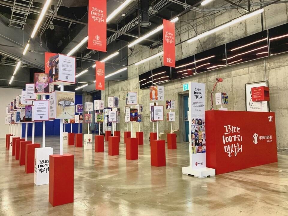 지난해 2~3월 서울 강남구 코엑스에서 열린 '그리다. 100가지 말상처' 전시회. 세이브더칠드런 제공