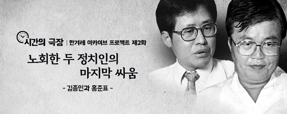 한겨레 아카이브 노회한 두 정치인의 마지막 싸움